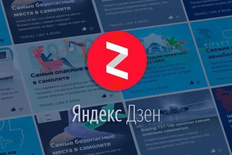Заработок на канале канале Яндекс.Дзен