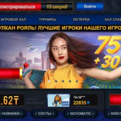 Азартные игры в онлайн казино Вулкан Royal