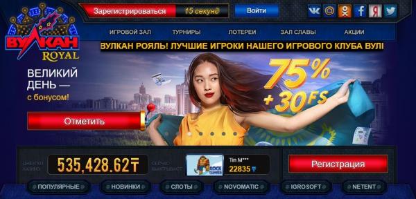Игра в казино вулкан видео игровые автоматы сейчас бесплатно