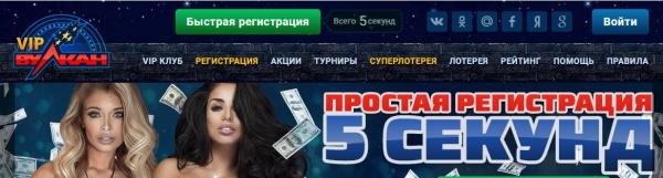 Игровые преимущества казино Вулкан VIP