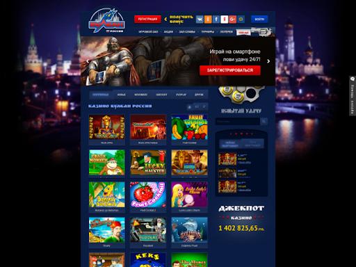 Онлайн казино Вулкан Россия