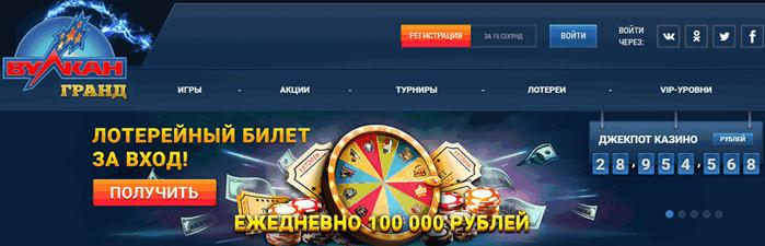 Обожаете азартные забавы? Приходите в Игровой клуб Вулкан Гранд
