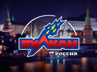 Вулкан Россия
