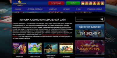 Сайт Корона казино