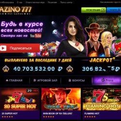 Игровые автоматы онлайн Казино Азино777